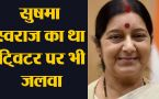 Sushma Swaraj's top Tweets on twitter which was fabulous