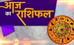 Aaj Ka Rashifal 11 December 2019 DAINIK RASHIFAL | Daily Bhavishyafal | Today's Horoscope