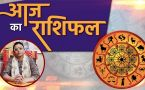 Aaj Ka Rashifal 30 Sept 2020 | Today's Horoscope | Dainik Rashifal