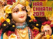 Har Chhath 2019: Date, Time, And Significance of Balaram Jayanti Vrat