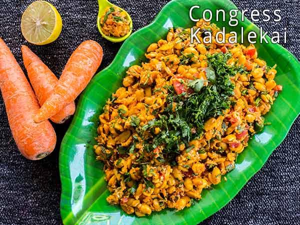 Congress Kadalekai Recipe | How To Make Masala Peanuts Chat | South Indian Spicy Salad Recipe | Cong