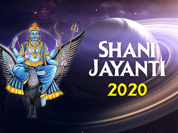 Shani Dev Jayanti 2020: Some Powerful Remedies To Get Rid Of Shani Dosha