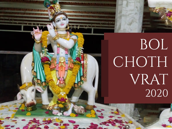 Bol Choth Vrat 2020: Date, Muhurat, Rituals And Significance Of This Festival