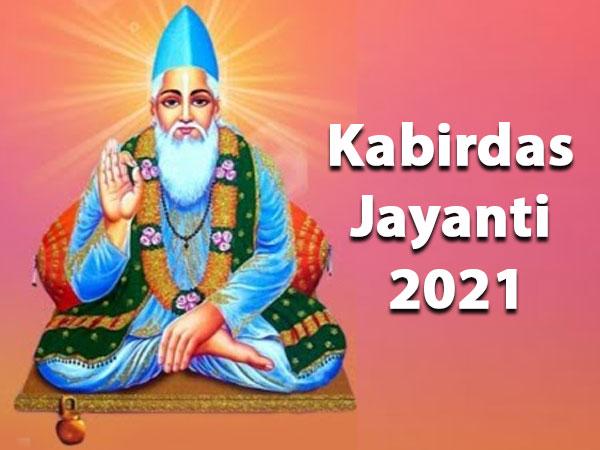 Kabirdas Jayanti 2021: Muhurat And Significance Of The Festival