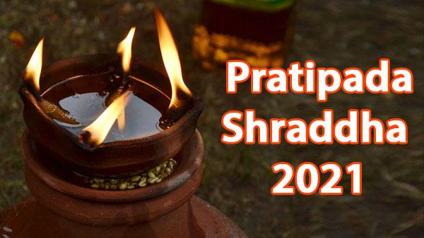 Pratipada Shraddha 2021:  First Day of Pitru Paksha Tithi, Puja Ritual, Significance and How To Do