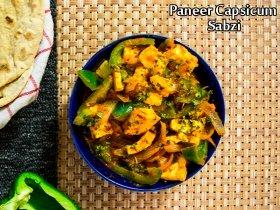 Paneer Capsicum Sabzi Recipe: How To Prepare Paneer And Shimla Mirch Masala